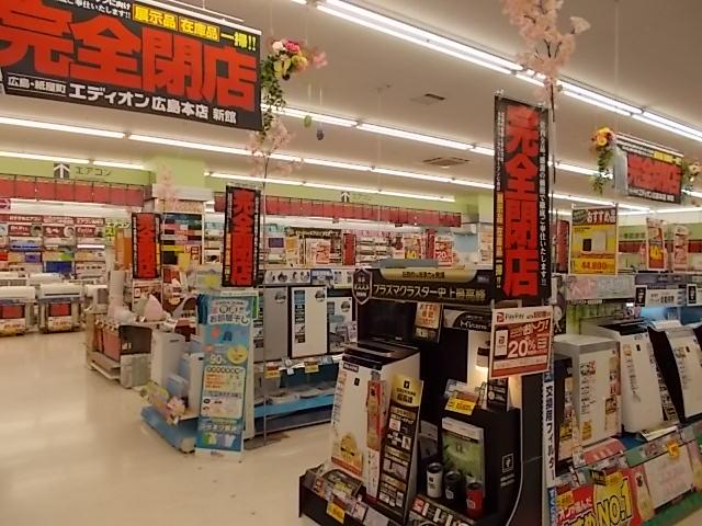 広島 本店 エディオン